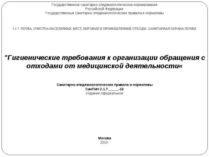 Государственное санитарно-эпидемиологическое нормирование Российской Федераци...