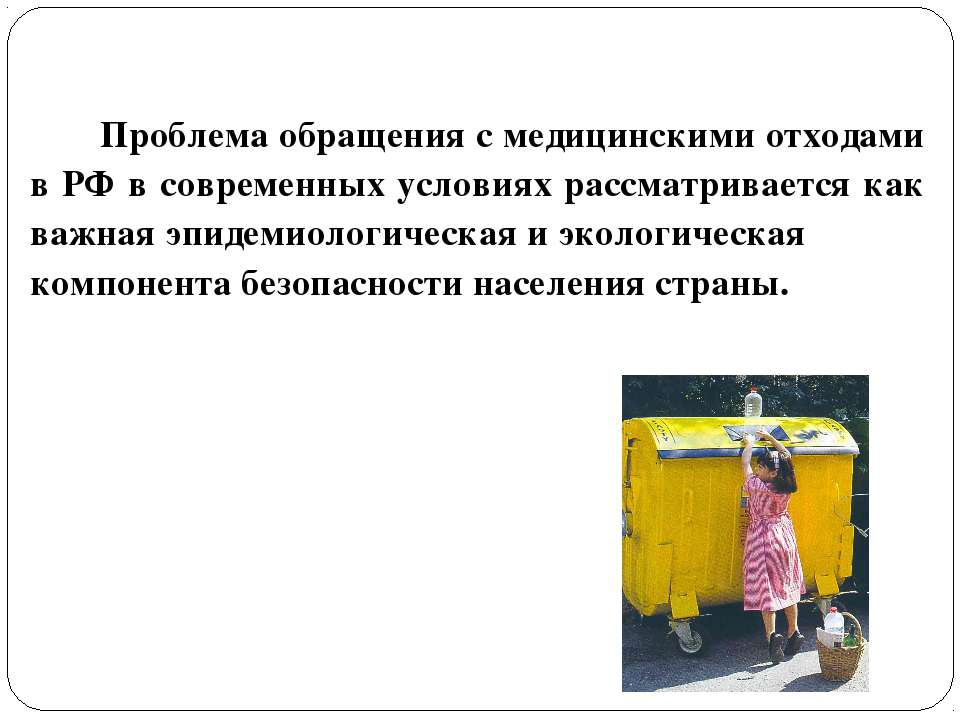 Проблема обращения с медицинскими отходами в РФ в современных условиях рассма...