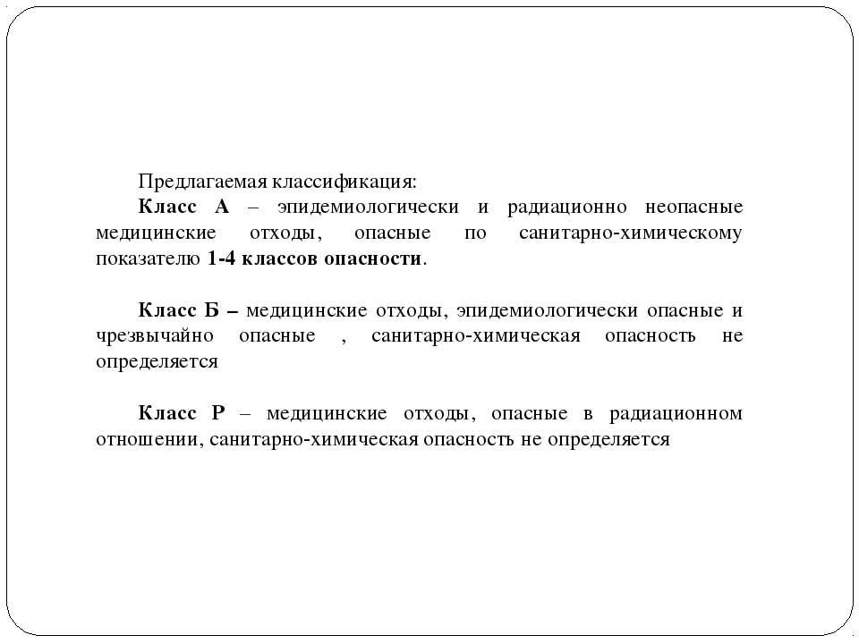 Предлагаемая классификация: Класс А – эпидемиологически и радиационно неопасн...