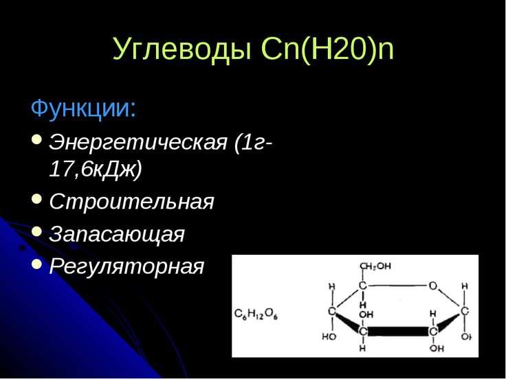 Углеводы Cn(H20)n Функции: Энергетическая (1г-17,6кДж) Строительная Запасающа...