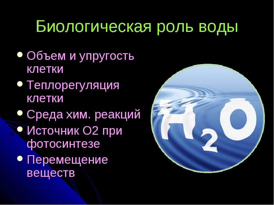 Биологическая роль воды Объем и упругость клетки Теплорегуляция клетки Среда ...