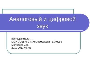 Аналоговый и цифровой звук преподаватель МОУ СОШ № 34 г.Комсомольска-на-Амуре...