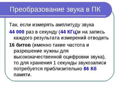 Преобразование звука в ПК Так, если измерять амплитуду звука 44 000 раз в сек...
