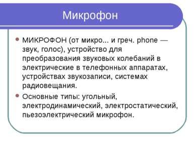 Микрофон МИКРОФОН (от микро... и греч. phone — звук, голос), устройство для п...