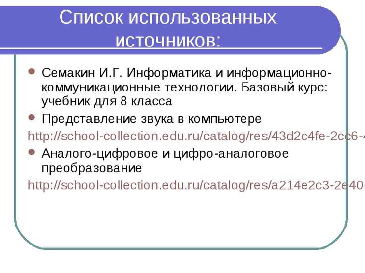 Список использованных источников: Семакин И.Г. Информатика и информационно-ко...