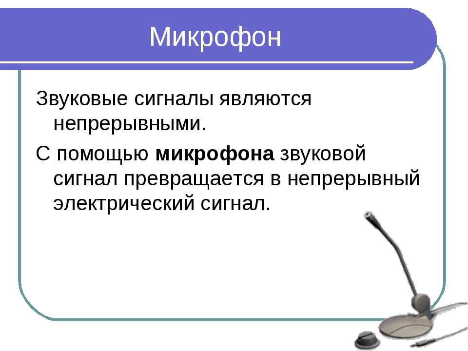 Микрофон Звуковые сигналы являются непрерывными. С помощью микрофона звуковой...