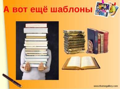 А вот ещё шаблоны www.themegallery.com