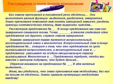 Рассуждение о роли знаков препинания Без знаков препинания в письменной речи ...