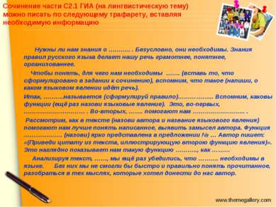 Сочинение части С2.1 ГИА (на лингвистическую тему) можно писать по следующему...