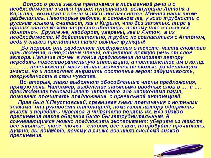 Вопрос о роли знаков препинания в письменной речи и о необходимости знания пр...