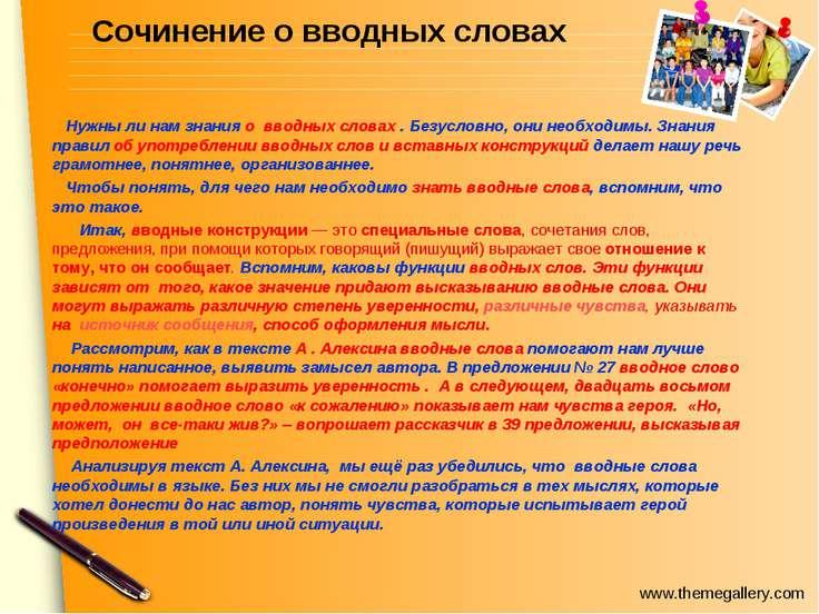 Сочинение о вводных словах Нужны ли нам знания о вводных словах . Безусловно,...