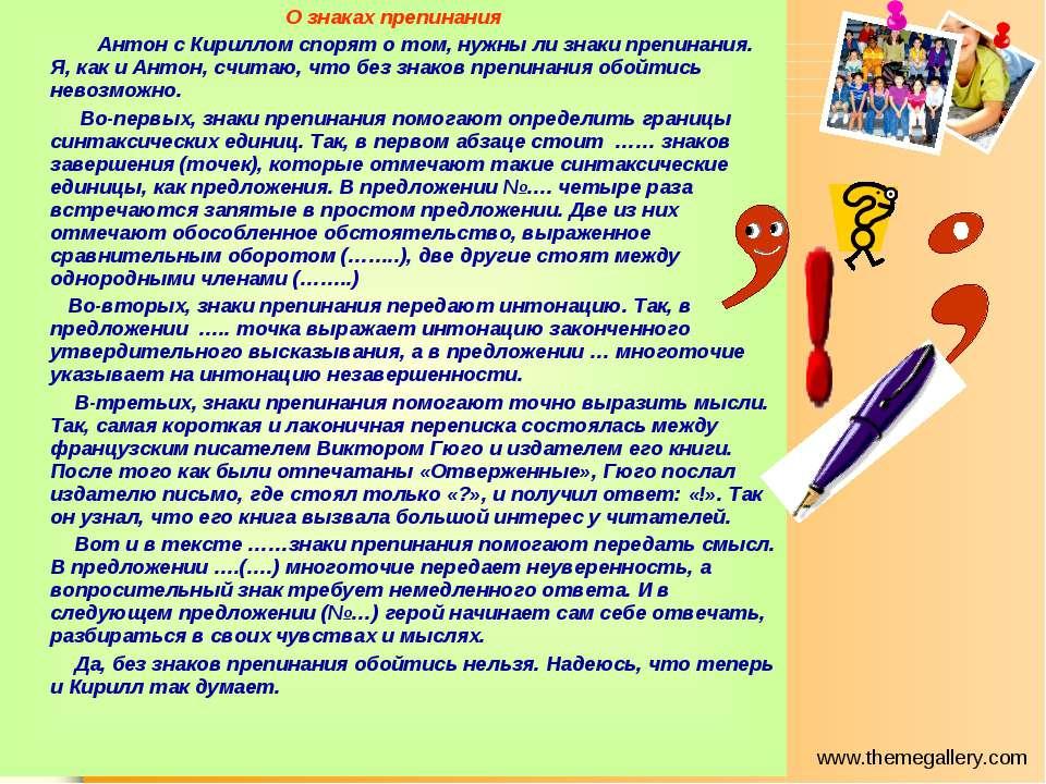 О знаках препинания Антон с Кириллом спорят о том, нужны ли знаки препинания....