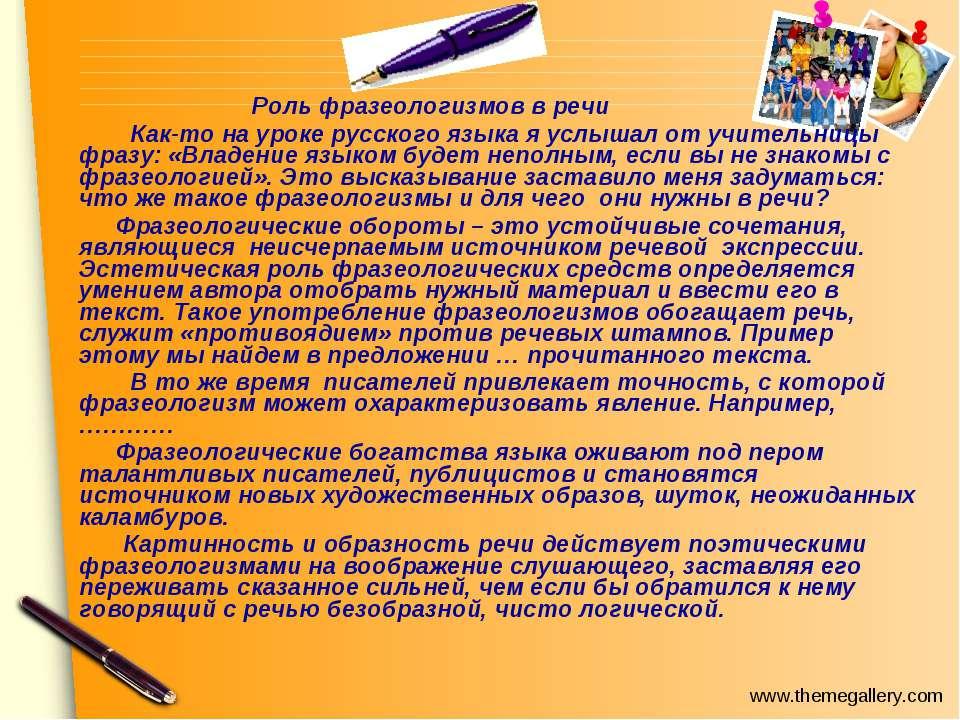 Роль фразеологизмов в речи Как-то на уроке русского языка я услышал от учител...