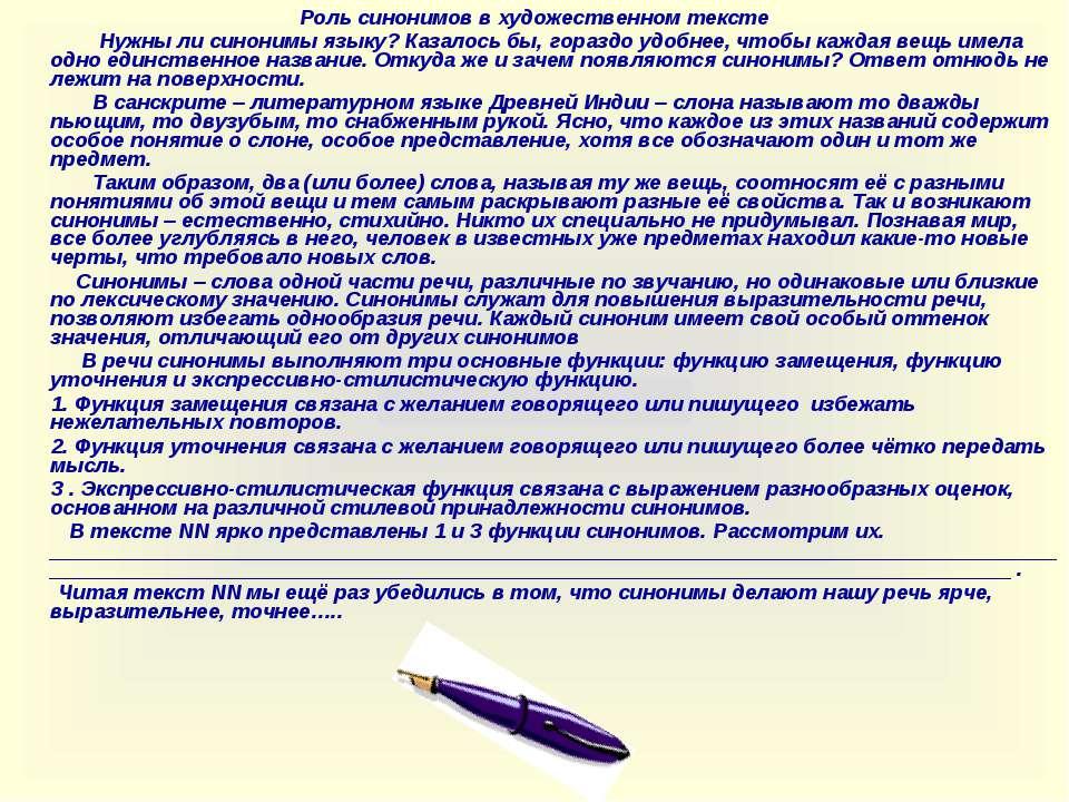 Роль синонимов в художественном тексте Нужны ли синонимы языку? Казалось бы, ...