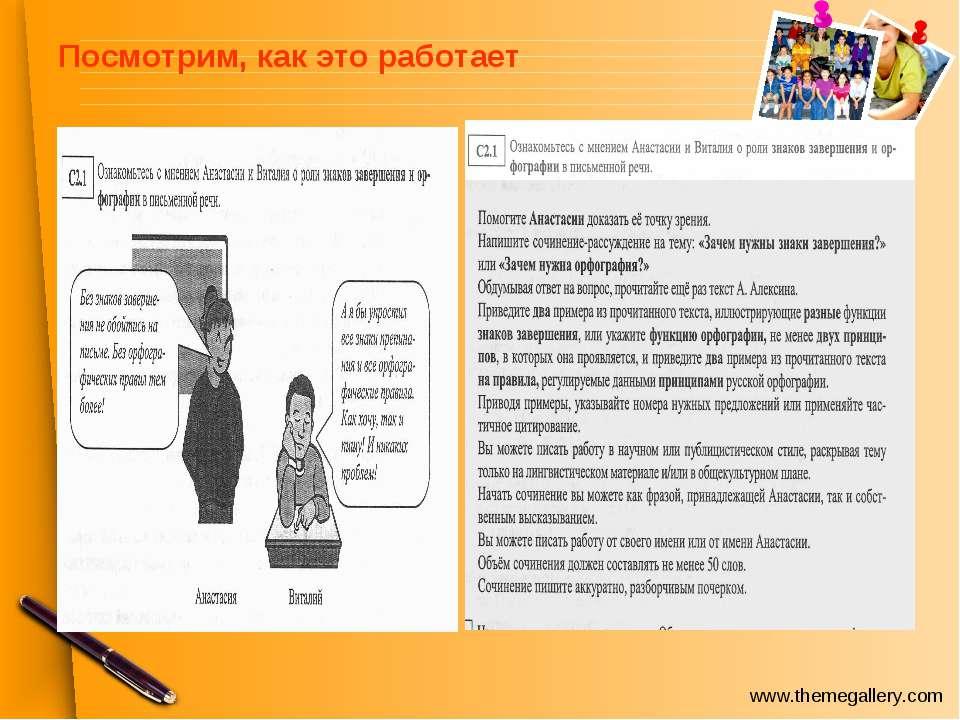 Посмотрим, как это работает www.themegallery.com