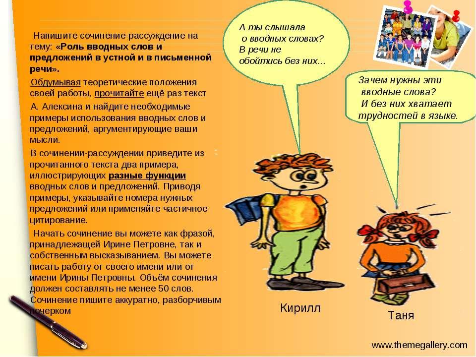 Таня Кирилл Напишите сочинение-рассуждение на тему: «Роль вводных слов и пред...