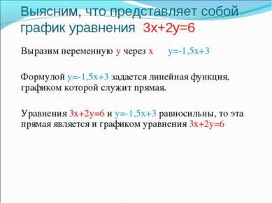 Выясним, что представляет собой график уравнения 3х+2у=6 Выразим переменную у...