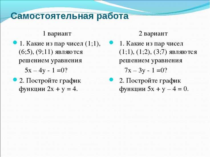 Самостоятельная работа 1 вариант 1. Какие из пар чисел (1;1), (6;5), (9;11) я...