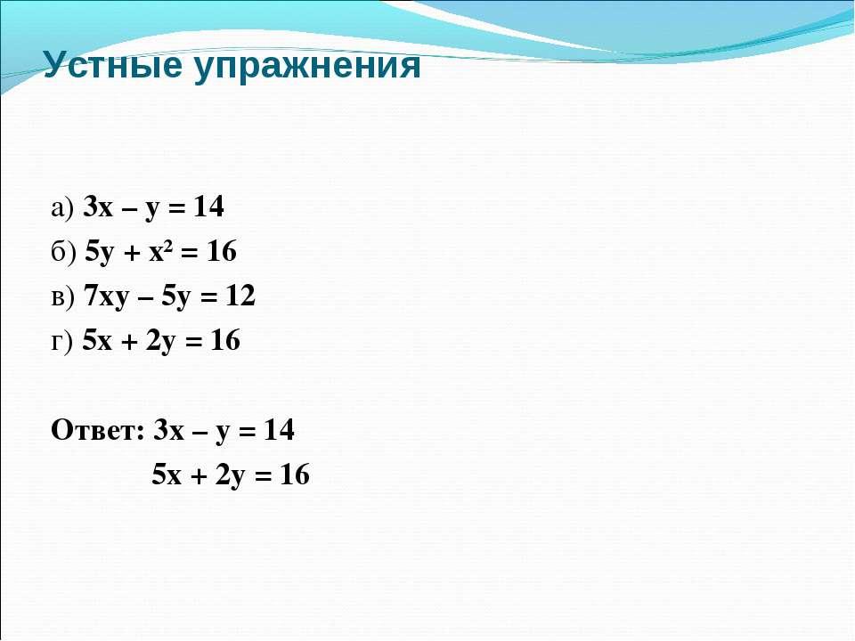 Устные упражнения а) 3х – у = 14 б) 5у + х² = 16 в) 7ху – 5у = 12 г) 5х + 2у ...