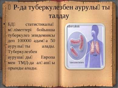 ҚР-да туберкулезбен аурулықты талдау БДҰ статистикалық мәліметтері бойынша ту...