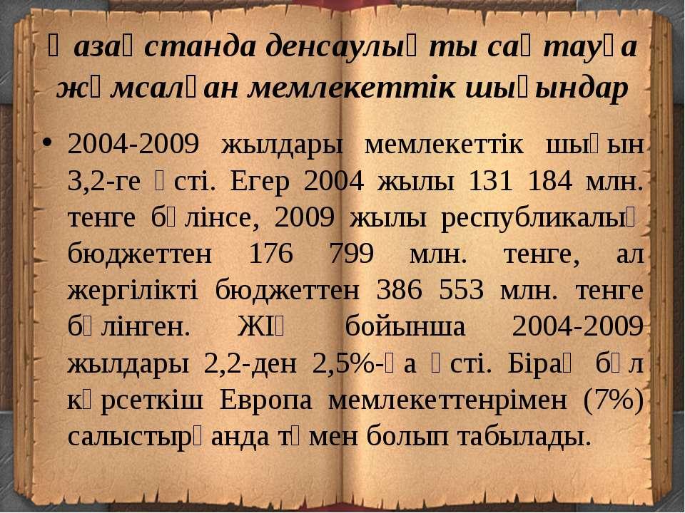 Қазақстанда денсаулықты сақтауға жұмсалған мемлекеттік шығындар 2004-2009 жыл...
