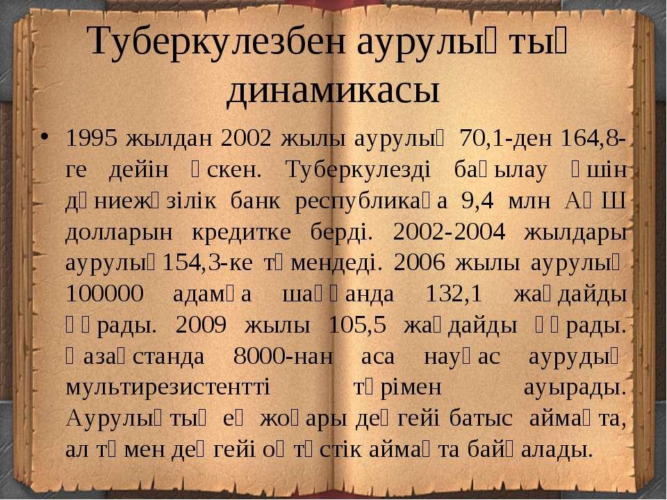 Туберкулезбен аурулықтың динамикасы 1995 жылдан 2002 жылы аурулық 70,1-ден 16...
