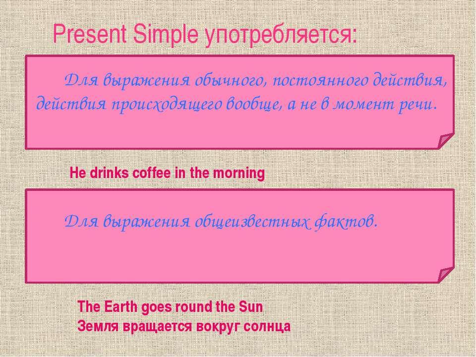 Present Simple употребляется: Для выражения обычного, постоянного действия, д...