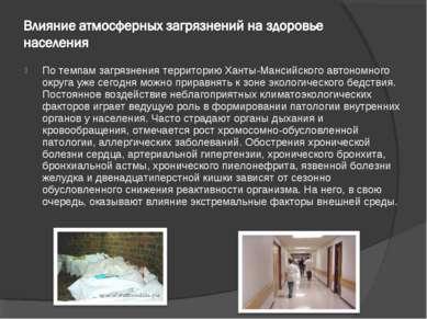 По темпам загрязнения территорию Ханты-Мансийского автономного округа уже сег...
