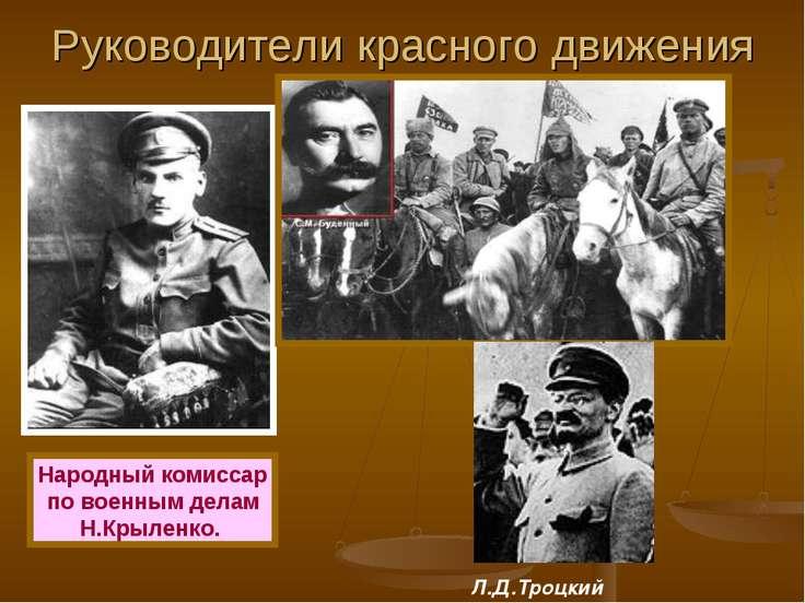 Руководители красного движения Народный комиссар по военным делам Н.Крыленко....