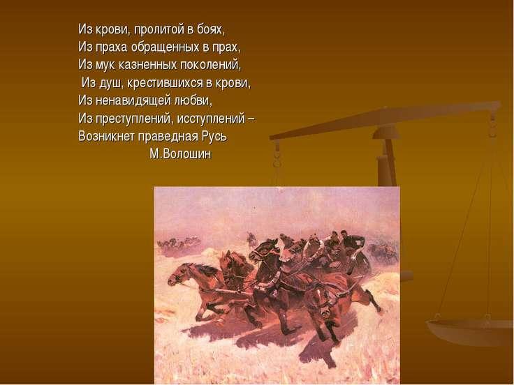 Из крови, пролитой в боях, Из праха обращенных в прах, Из мук казненных покол...