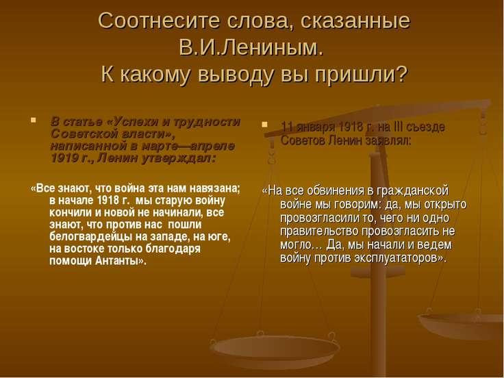 Соотнесите слова, сказанные В.И.Лениным. К какому выводу вы пришли? В статье ...