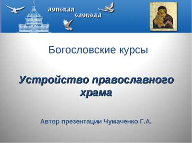 Богословские курсы Устройство православного храма Автор презентации Чумаченко...
