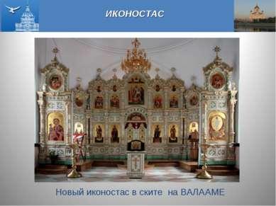 Новый иконостас в ските на ВАЛААМЕ ИКОНОСТАС