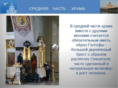 В средней части храма вместе с другими иконами считается обязательным иметь о...