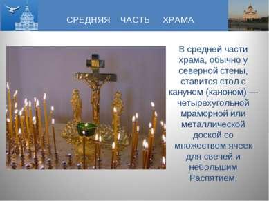 В средней части храма, обычно у северной стены, ставится стол с кануном (кано...