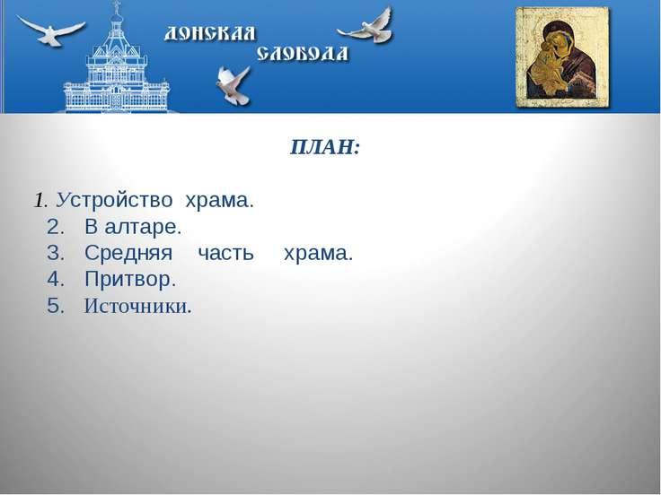 ПЛАН: 1. Устройство храма. 2. В алтаре. 3. Средняя часть храма. 4. Притвор. 5...