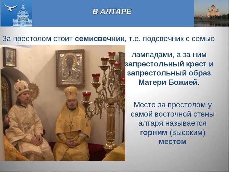 В АЛТАРЕ За престолом стоит семисвечник, т.е. подсвечник с семью лампадами, а...