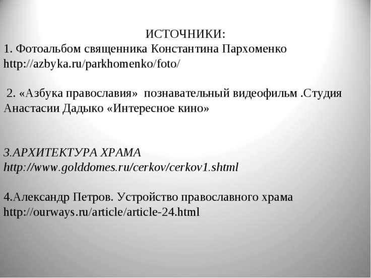 ИСТОЧНИКИ: 1. Фотоальбом священника Константина Пархоменко http://azbyka.ru/p...