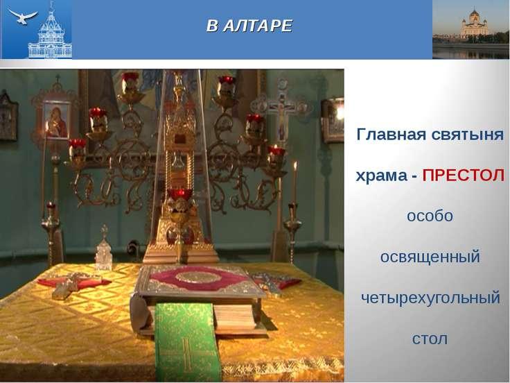В АЛТАРЕ Главная святыня храма - ПРЕСТОЛ особо освященный четырехугольный стол