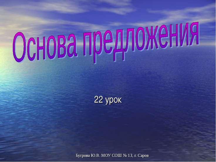22 урок Бугрова Ю.В. МОУ СОШ № 13, г. Саров