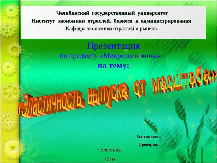 Презентация по предмету «Микроэкономика» на тему: Челябинский государственный...