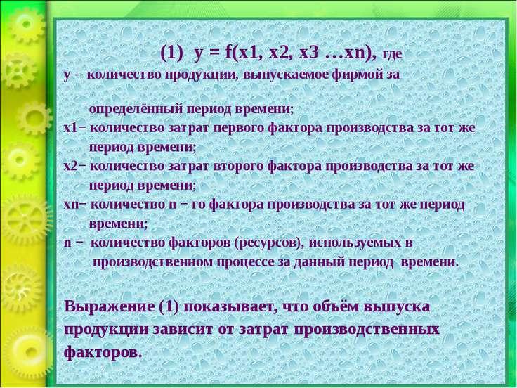 (1) у = f(x1, x2, x3 …xn), где y - количество продукции, выпускаемое фирмой з...