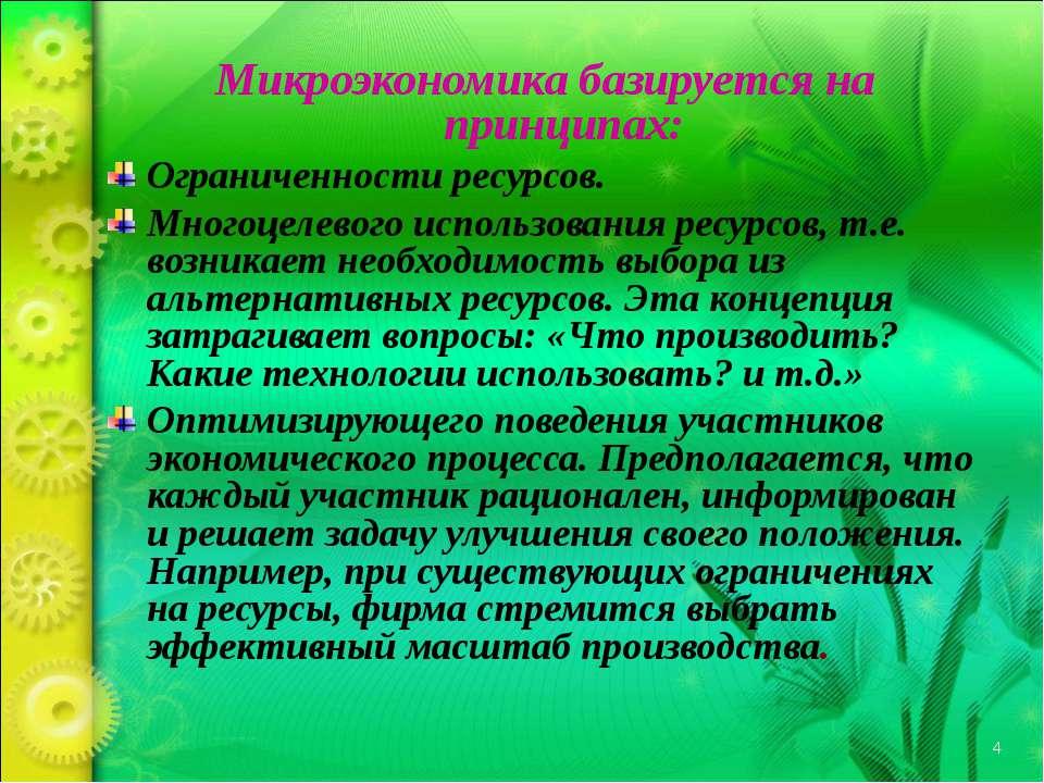 Микроэкономика базируется на принципах: Ограниченности ресурсов. Многоцелевог...