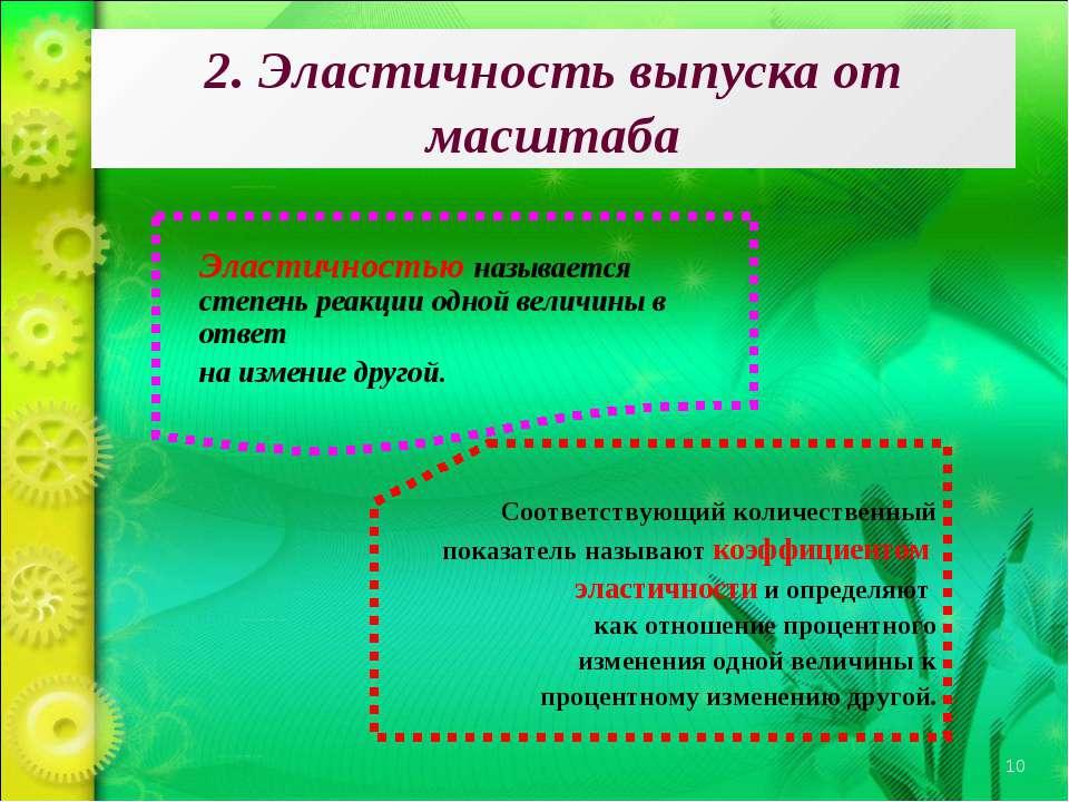 2. Эластичность выпуска от масштаба Эластичностью называется степень реакции ...