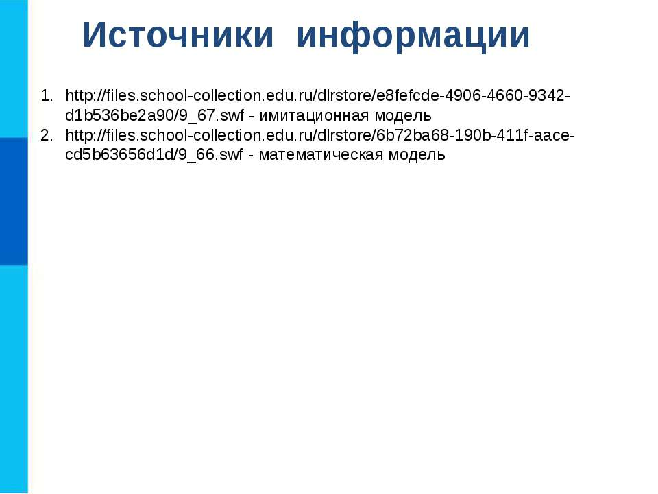 Источники информации http://files.school-collection.edu.ru/dlrstore/e8fefcde-...