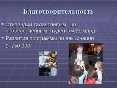 Благотворительность Стипендии талантливым , но необеспеченным студентам $1 мл...