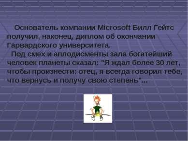 Основатель компании Microsoft Билл Гейтс получил, наконец, диплом об окончани...