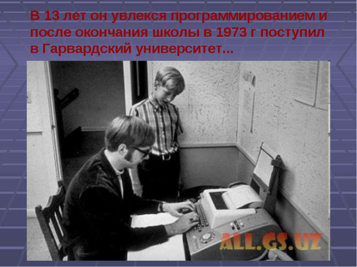 В 13 лет он увлекся программированием и после окончания школы в 1973 г поступ...