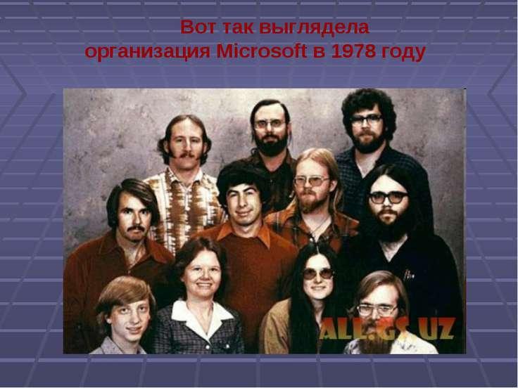 Вот так выглядела организация Microsoft в 1978 году