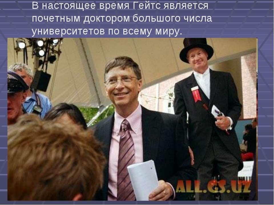 В настоящее время Гейтс является почетным доктором большого числа университет...
